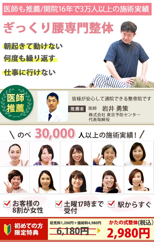 なぜ?ぎっくり腰が当院の施術で改善するのか?