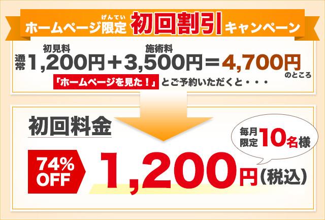 ホームページ限定初見料金2000円