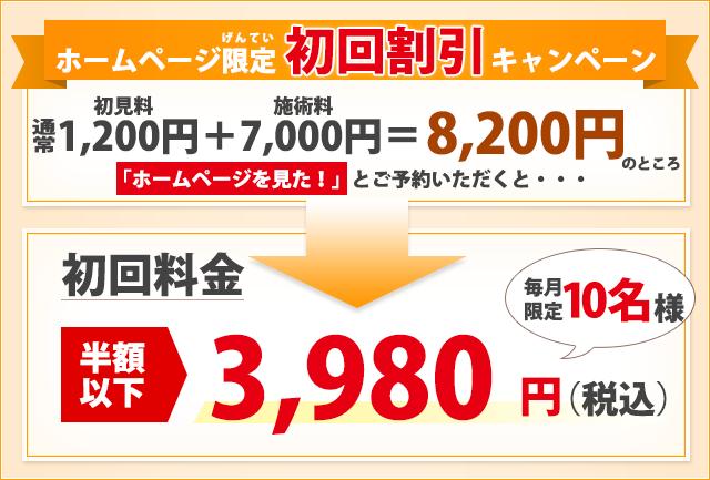 ホームページ限定特典3980円