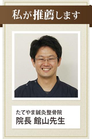 たてやま鍼灸整骨院 院長 館山先生からの推薦文