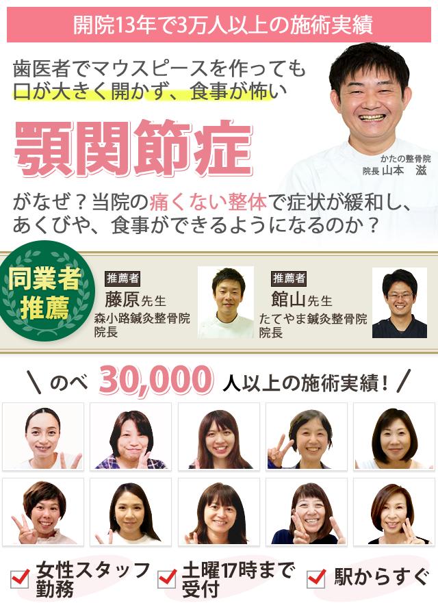なぜ?顎関節症が当院の施術で回復するのか?