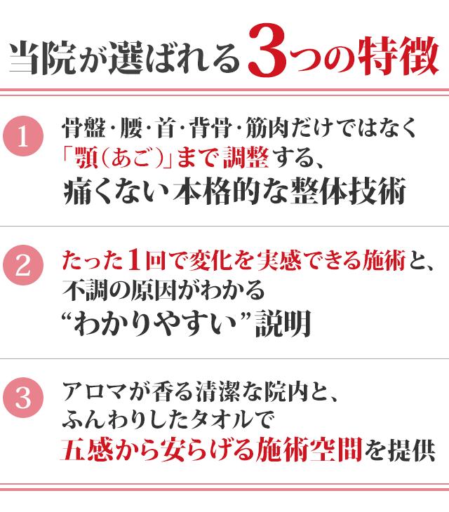 当院が選ばれる3つの特徴