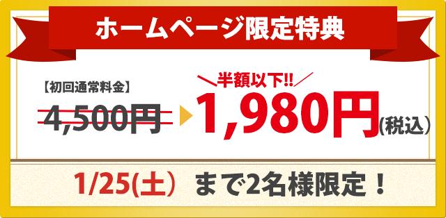 ホームページ限定特典1980円